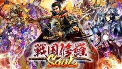 战国修罗soul