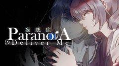 Paranoia: Deliver Me