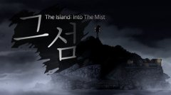The Island: In To The Mist