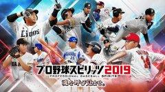 職業棒球之魂2019