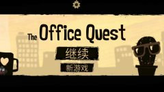 办公室任务