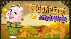 彼得豬冒險