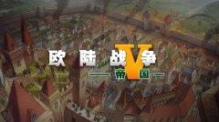 歐陸戰爭5:帝國