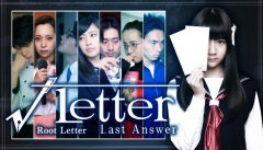 Root Letter Last Answer
