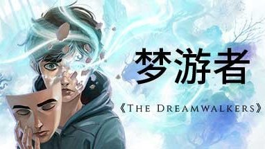 The Dreamwalkers