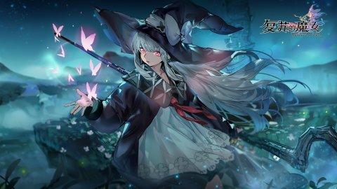 复苏的魔女