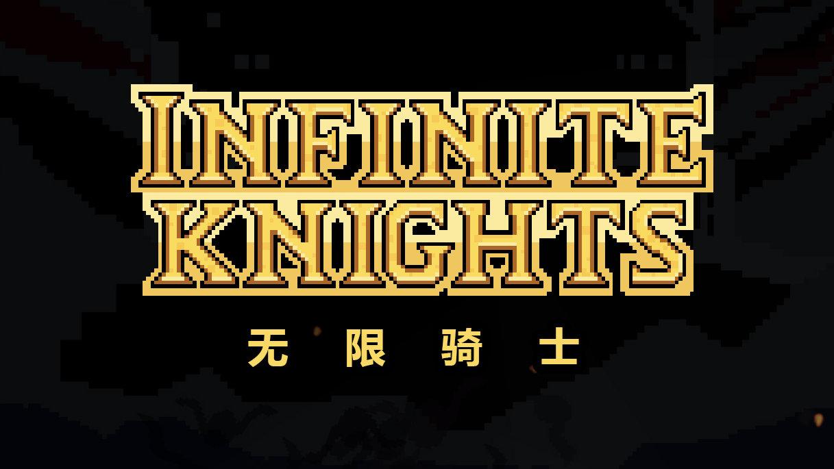 閃擊騎士團:無限騎士