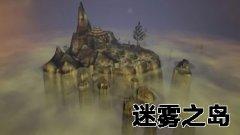 迷雾之岛Online