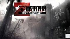 全城封锁 - 极具挑战的末日生存游戏