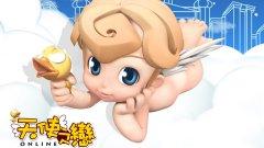 天使之恋Online