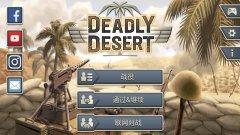 致命沙漠1943