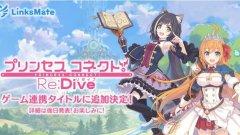 公主連結!Re:Dive