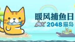 暖風捕魚日:2048貓島