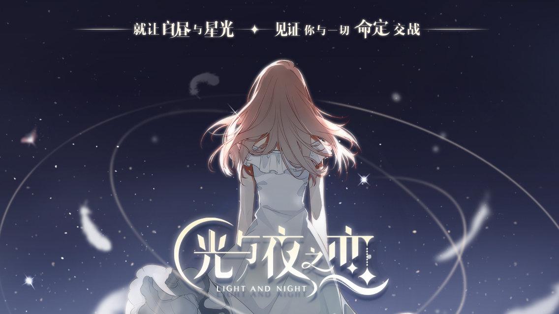 """《光与夜之恋》全新资料片PV曝光 全新剧情玩法""""灵犀·轨迹""""上线"""