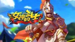 女神的斗士H5