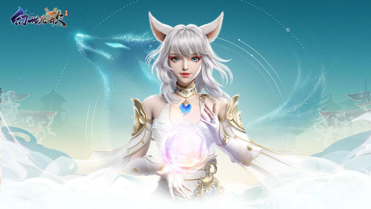 《幻世九歌》手游最新PV曝光 绝美东方仙幻世界等你游玩