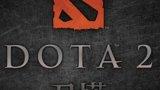 """评DOTA2新版本""""世外之争"""":欢迎来到DOTA4"""