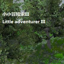 小冒险家3
