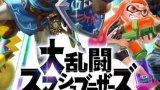 《任天堂明星大乱斗 特别版》评测9.0分 史上最强大乱斗游戏