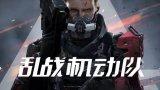 新游尝鲜坊《乱战机动队》:吃鸡+守望+COD
