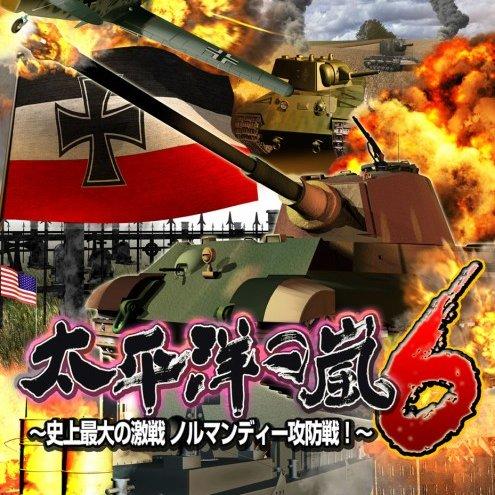 太平洋之岚6:史上最大的激战 诺曼底攻防战!