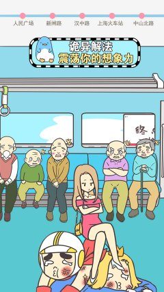 地铁上抢座是绝对不可能的截图