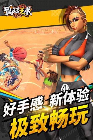 街球藝術截圖第3張