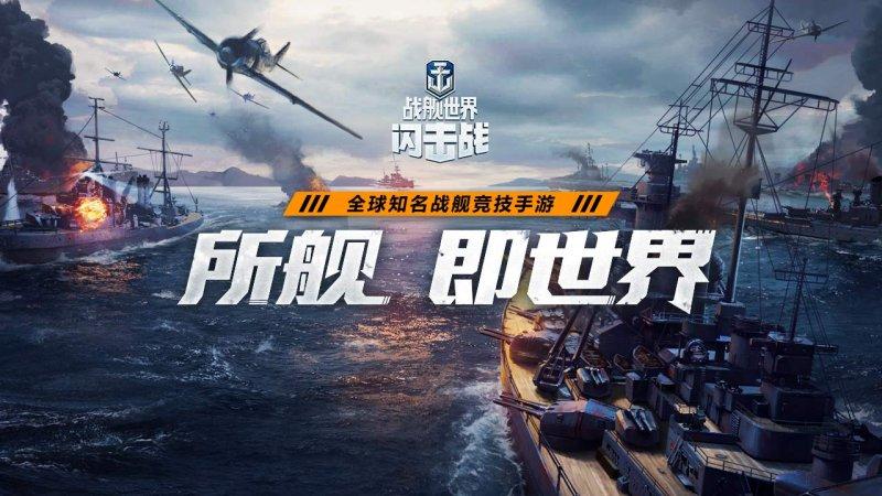 战舰世界闪击战截图第1张