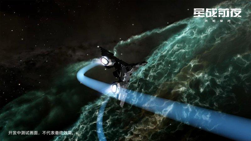 EVE星戰前夜:無燼星河截圖第3張