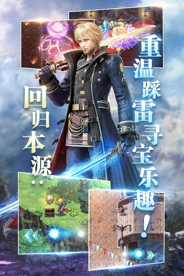 最终幻想:勇气启示录截图第5张
