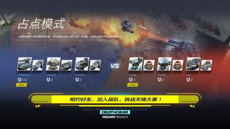 致命機甲截圖第4張