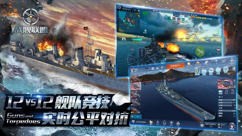 战舰联盟截图第3张