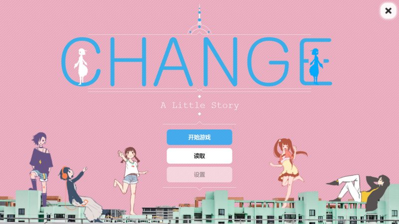 Change : A Little Story截图第1张