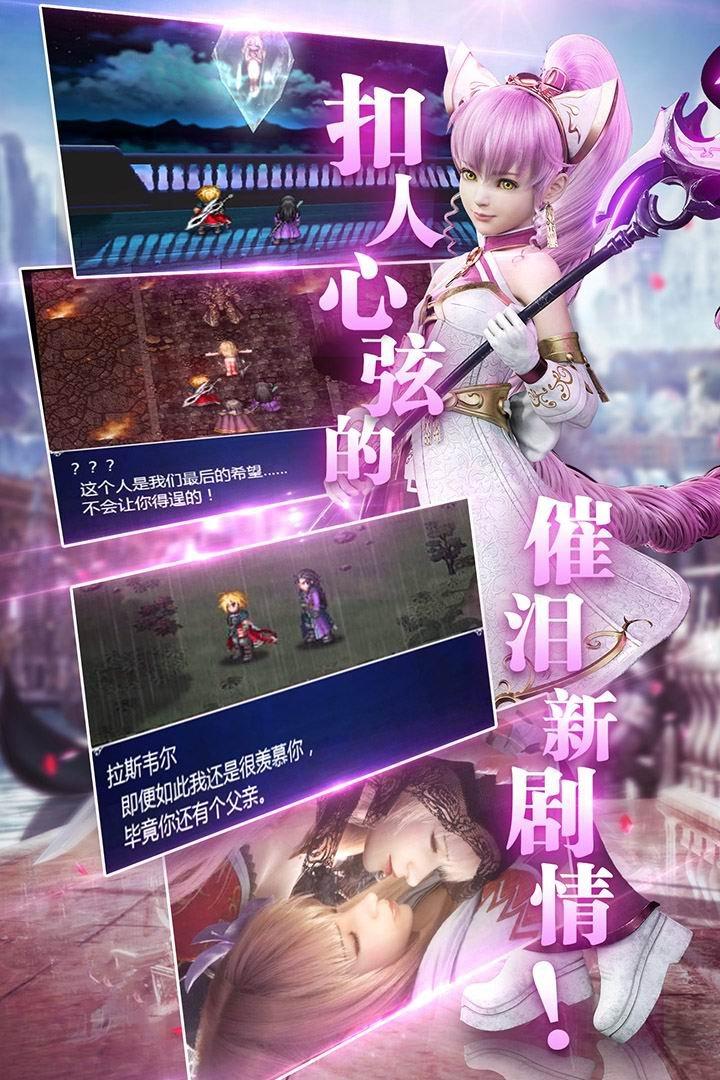 最终幻想:勇气启示录截图第3张
