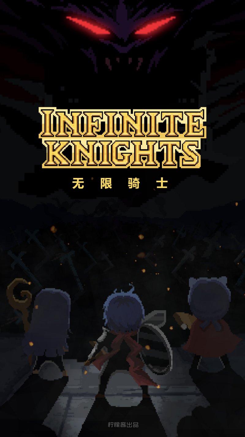 閃擊騎士團:無限騎士截圖第1張