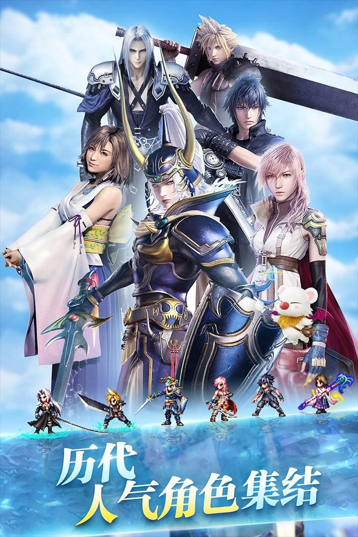 最终幻想:勇气启示录截图第2张