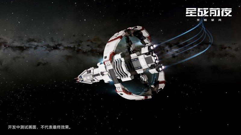 EVE星戰前夜:無燼星河截圖第4張