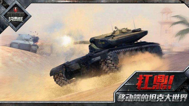 坦克世界闪击战截图第2张