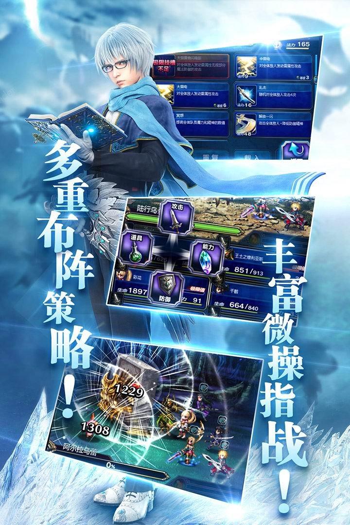最终幻想:勇气启示录截图第4张