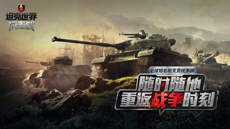 坦克世界闪击战截图第1张