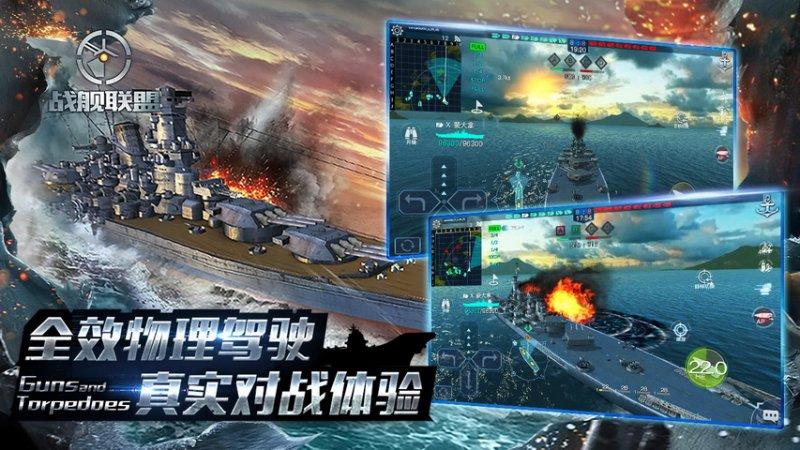战舰联盟截图第4张