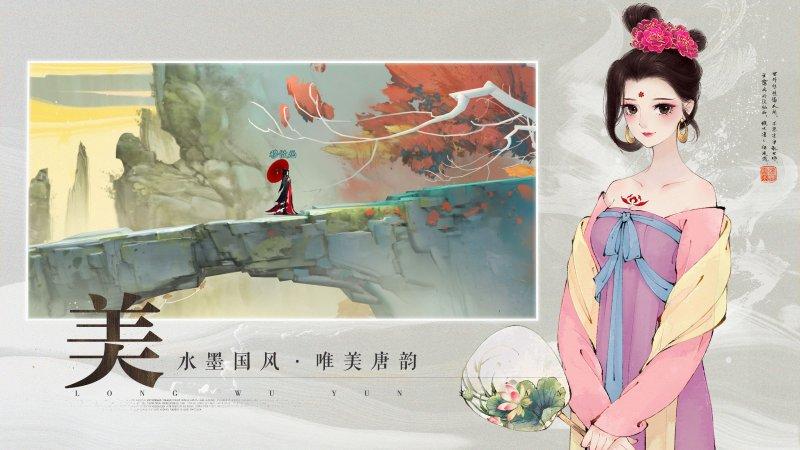 轩辕剑龙舞云山截图第1张