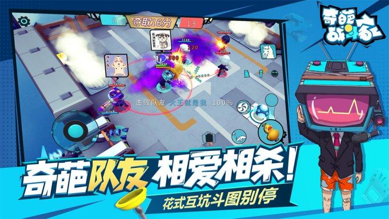 奇葩战斗家截图第4张