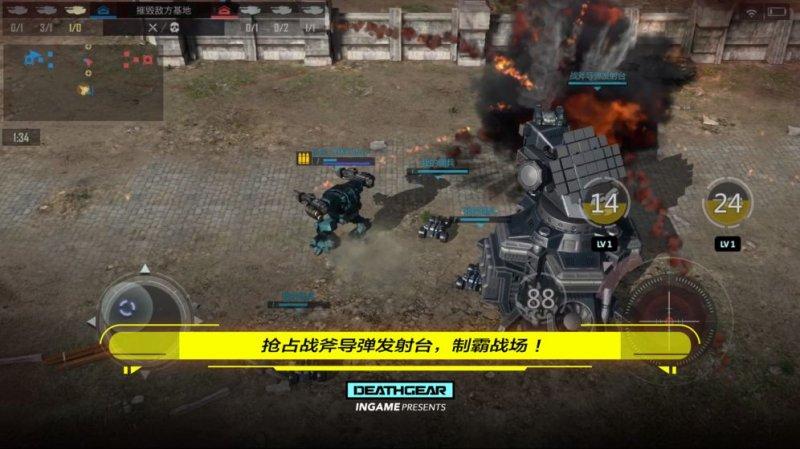 致命機甲截圖第3張
