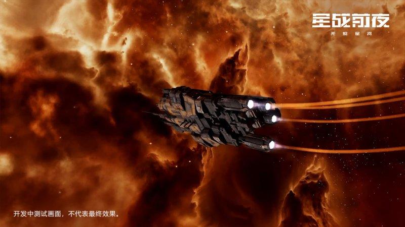 EVE星戰前夜:無燼星河截圖第1張