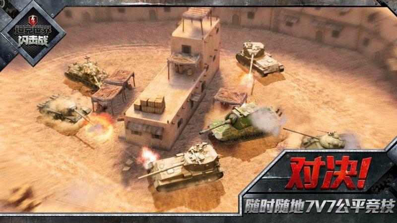 坦克世界闪击战截图第3张