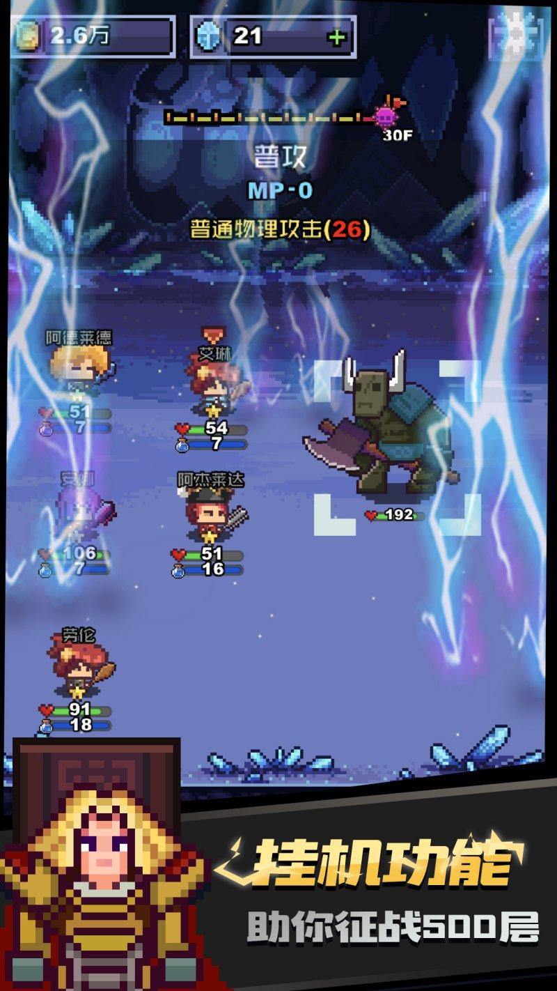 閃擊騎士團:無限騎士截圖第3張