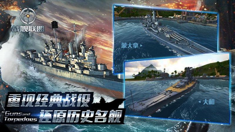 战舰联盟截图第5张