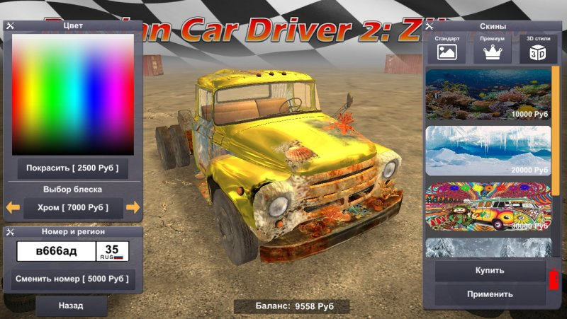 Russian Car Driver 2: ZIL 130截图第1张