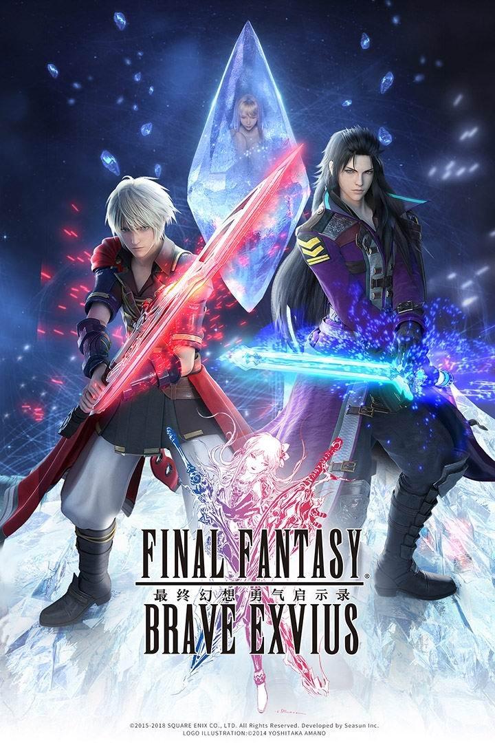 最终幻想:勇气启示录截图第1张